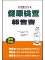 二手書博民逛書店 《精準解讀健康檢查報告書》 R2Y ISBN:9575266390│青木誠孝&青木芳和