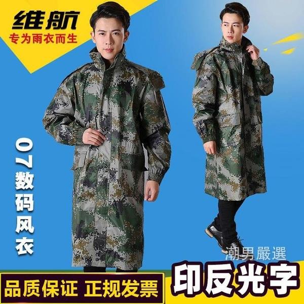 雨披07式全身防水成人男戶外徒步加厚連身長版軍綠迷彩軍雨衣M-3XL