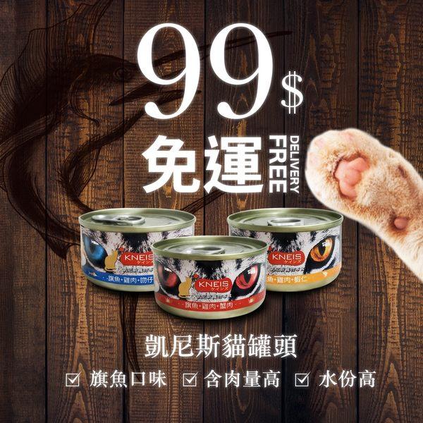 特價) KNEIS凱尼斯 貓罐白肉 (吻仔魚/蟹肉/蝦仁) 85gX3 營養更高 媲美 SHEBA 無穀 健康主義