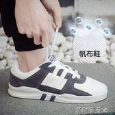秋季男士帆布鞋透氣男鞋韓版潮流休閒鞋百搭板鞋學生布鞋潮鞋 卡卡西