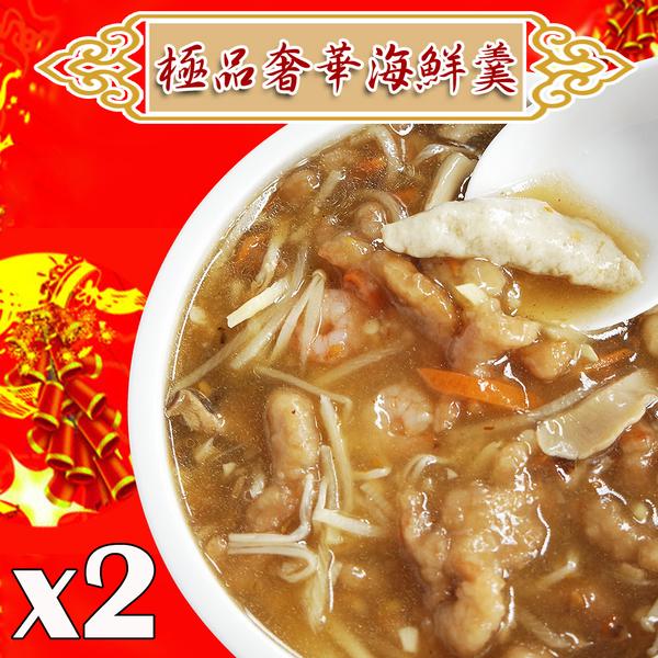 老爸ㄟ廚房年菜.皇品經典褒湯-海鮮羹 (1000g/包,共二包)﹍愛食網