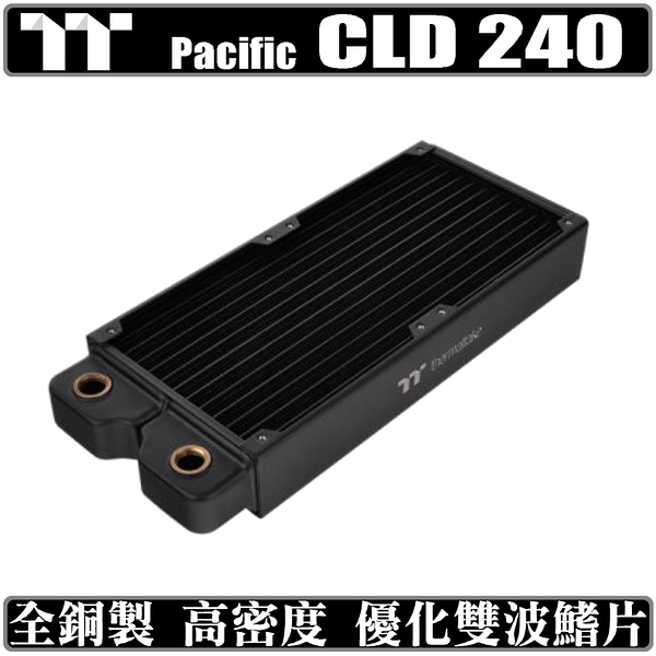 [地瓜球@] 曜越 thermaltake Pacific CLD240 全銅 水冷排 冷排 散熱排 雙波鰭片