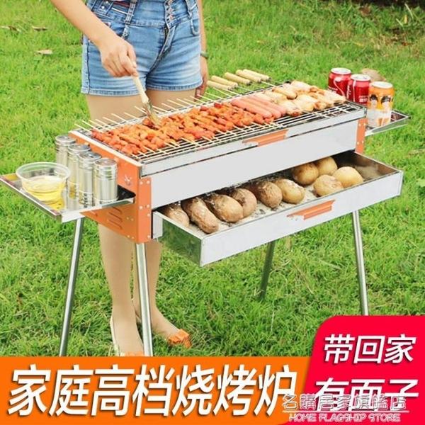不銹鋼燒烤架戶外便攜式燒烤爐家用木炭烤肉爐子全套用具加厚大號 NMS名購新品