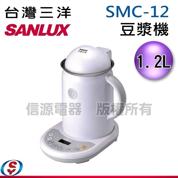 【信源】1.2L【SANLUX台灣三洋豆漿機】SMC-12/SMC12