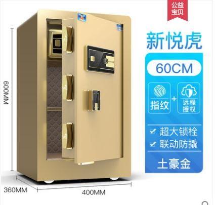 虎牌新品保險櫃 60CM家用小型指紋 智慧WiFi防盜 【特惠】 LX