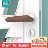門把手套 門把手保護套防撞墊硅膠加厚門后墻面創意保護墊緩沖寶寶防磕碰 5色