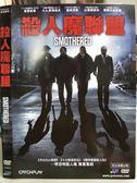 影音專賣店-P01-477-正版DVD-電影【殺人魔聯盟】-肯恩哈德 馬爾科達奈爾 比爾莫斯利 唐尚克斯