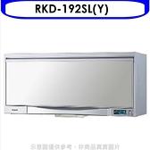 林內【RKD-192SL(Y)】懸掛式臭氧銀色90公分烘碗機(含標準安裝)