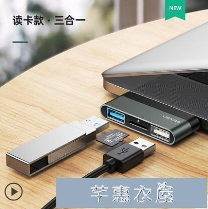 分線器 擴展塢USB拓展筆記本電腦MacBookAir分線hub雷電 【快速出貨】