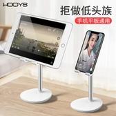 懶人手機支架家用桌面ipad平板電腦支撐架萬能通用床上簡約支夾便攜直播托架pad辦公桌可調節