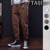 潮流縮口褲‧側邊撞色線條縮口休閒長褲‧四色【NTJBA141】-TAIJI-