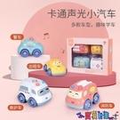 迴力玩具車 寶寶迴力小汽車玩具迷你慣性男孩女孩兒童模型車子套裝聲光1-3歲 618狂歡
