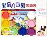 麗嬰兒童玩具館~培樂多Play-Doh創意DIY黏土/繽紛八色派對組