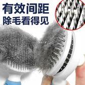 寵物狗狗毛梳子 大型犬金毛泰迪梳子狗毛刷蓬鬆針梳小型貓咪通用