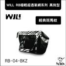 WILL RB-04系列[極輕超透氣寵物包,斑馬紋]