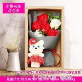 香皂花束禮盒 送女友創意玫瑰花束男生日禮品實用表白 樂活生活館