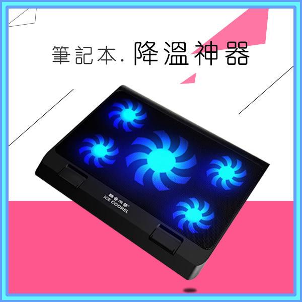酷睿 501  筆記本散熱器  電腦  17寸15.6寸USB 風扇 散熱底座墊板MacBook   支架