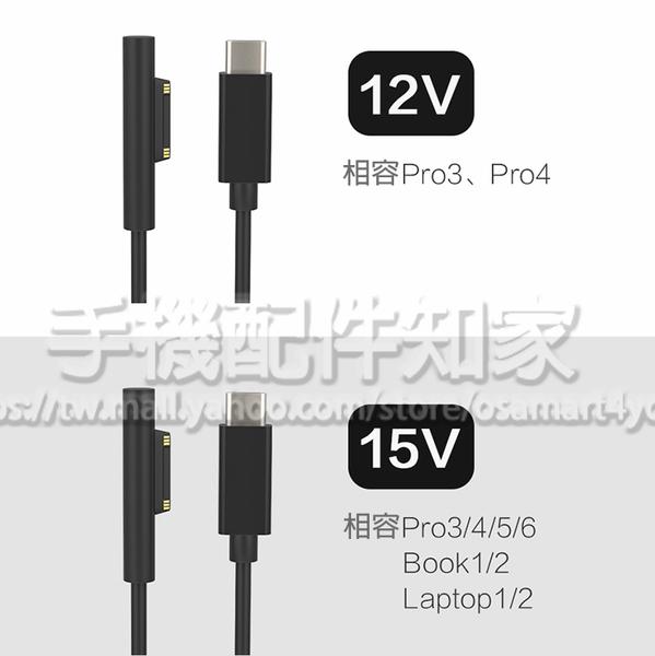 【微軟PD充電線】Type C 轉 Microsoft 微軟 Surface 系列 專用充電線/Pro 3/4/5/6/7/Go/Go2 Laptop-ZY
