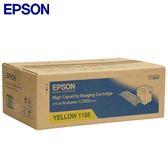 EPSON 原廠高容量碳粉匣 S051158 (黃)(C2800N)