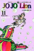 JOJO的奇妙冒險 PART 8 JOJO Lion(11)