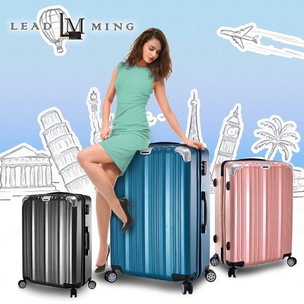 LEADMING 美麗人生 髮絲霧面防刮 可加大 拉桿箱 行李箱 旅行箱 24吋