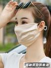口罩 桑蠶絲防曬真絲口罩夏天透氣防紫外線...