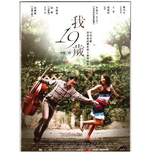 我,十九歲DVD ME 19 李欣芸  九降風 張捷 李路加 高捷 黃國倫(購潮8)