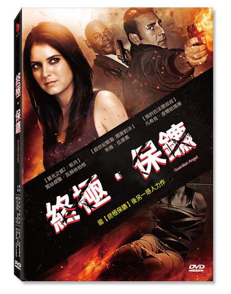終極 保鑣 DVD Guardian Angel(購潮8)
