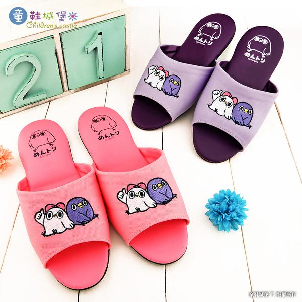 童鞋城堡- 居家室內靜音拖鞋 懶得鳥你 MI2008 粉/紫 (共二色)