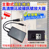 監視器 AHD/TVI/CVI/類比 主動式攝影機端 高清類比 高清類比絞線訊號放大器 延長350M 台灣安防