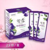 【綠寶】 紫露黑棗濃縮汁隨身包(20gx15包/盒) x1盒~再送紫露贈品x3盒