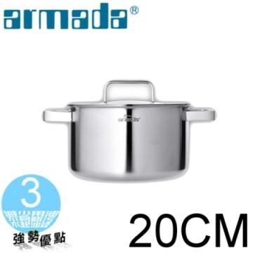 【南紡購物中心】《armada阿曼達》貝弗莉系列複合金 20C雙耳湯鍋