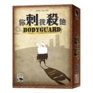 『高雄龐奇桌遊』  你刺我殺他 BODY GUARD 繁體中文版  正版桌上遊戲專賣店