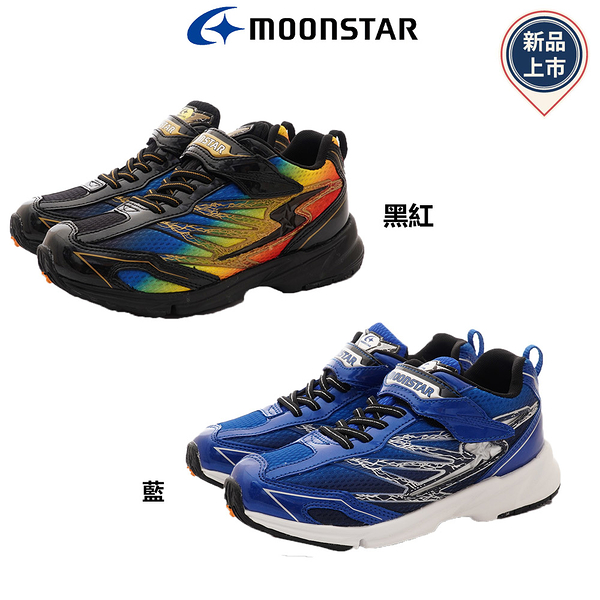 日本月星Moonstar機能童鞋閃電競速衝刺系列3E寬楦鞋款8178黑紅/8179藍(中小童段/中大童段)