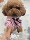 寵物襯衣狗狗衣服泰迪比熊博美犬小狗裝薄款春夏裝襯衫貓衣服    易家樂