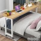 電腦桌 床上書桌電腦桌簡約家用臥室宿舍懶人跨床桌可移動寫字桌 2021新款