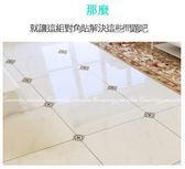 【對角貼小號10入】磁磚貼 地面裝飾貼紙 防水牆貼 耐磨壁貼 地板貼
