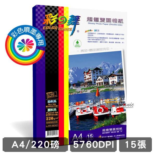 彩之舞 防水 雙面可印 A4 相片紙 HY-B301 75張