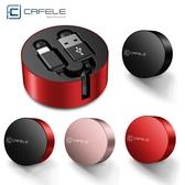 CAFELE 全新高顏值金屬充電傳輸線!! Apple Lightning接頭 伸縮充電線 iPhone X iPhone8 Plus iPhone7 輕巧好收納