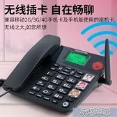 無線插卡電話機座機家用 老人專用行動SIM卡家庭固話坐機 快速出貨