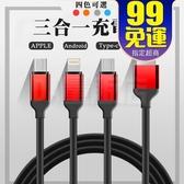 三合一充電線 傳輸線 1.2米 iphone Micro USB type-c 蘋果 安卓 一拖三 一分三 三色可選
