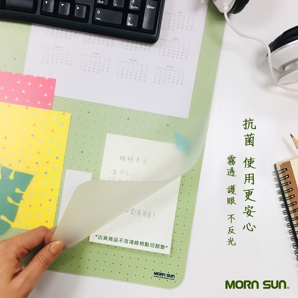 【MORNSUN】A4抗菌質感霧面桌墊 16K 辦公桌墊 墊板 無毒 環保PP材質 MIT製造