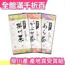 日本 100%掛川產 產地賞受賞 深蒸3...