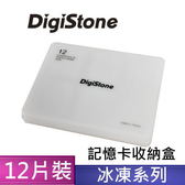 ◆免運費◆DigiStone 記憶卡多功能收納盒(12片裝)/靚白色 X1(含Micro SD裸卡盤X4)