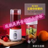 榨汁機網紅款便攜充電水杯式女神炸水果機小型學生隨身榨汁杯-享家生活館