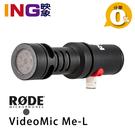 【映象攝影】RODE VideoMic Me-L 指向式麥克風 手機 iPad iPhone 專用 正成公司貨 羅德
