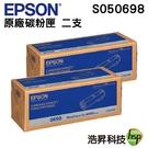 【二支優惠組合 ↘15600元】EPSON C13S050698 原廠黑色標準碳粉匣 適用機型 M400 M400DN
