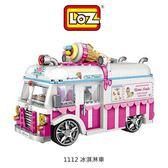 ☆愛思摩比☆LOZ mini 鑽石積木-1112 冰淇淋車 迷你樂高 迷你積木 益智積木