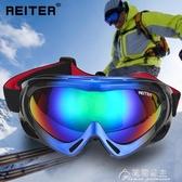 滑雪鏡-防雪滑雪鏡護目鏡戶外雪鏡女登山滑雪眼鏡男嘻哈騎行透明防霧風鏡 花間公主