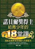 (二手書)諾貝爾獎得主給青少年的18堂課
